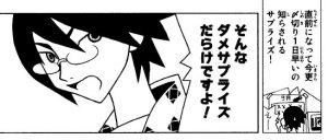 (C)久米田康治先生・・・無断でごめんなさい